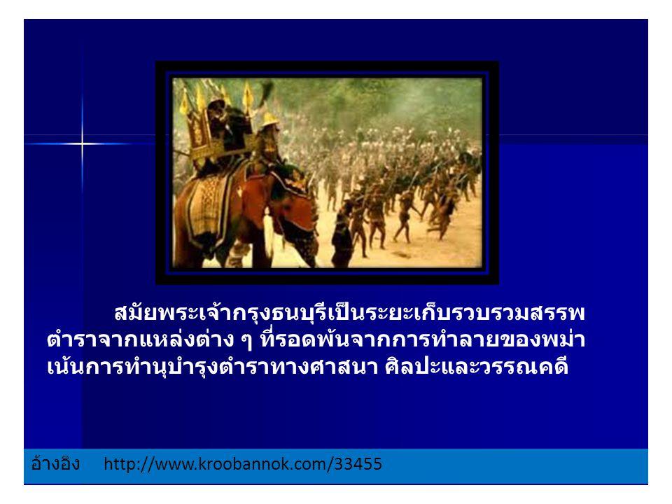 อ้างอิง http://www.kroobannok.com/33455