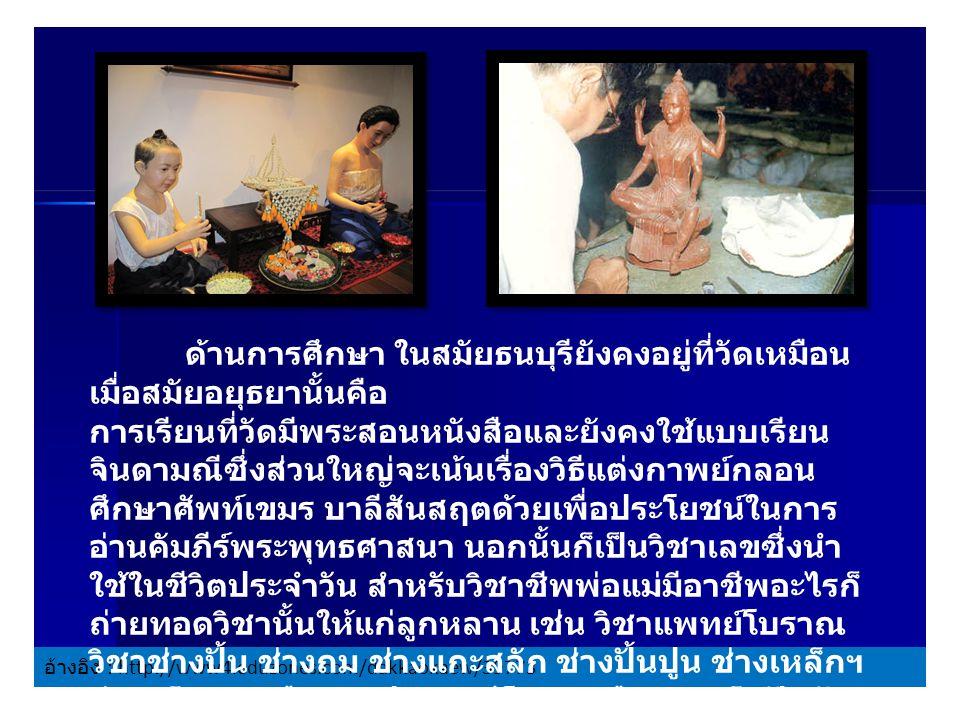 อ้างอิง : http://www4.eduzones.com/dakkaokaew/39773