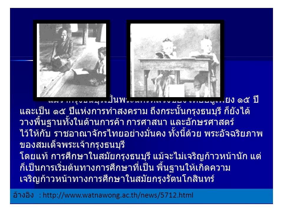 อ้างอิง : http://www.watnawong.ac.th/news/5712.html