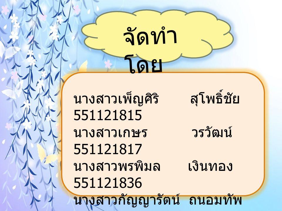จัดทำโดย นางสาวเพ็ญศิริ สุโพธิ์ชัย 551121815
