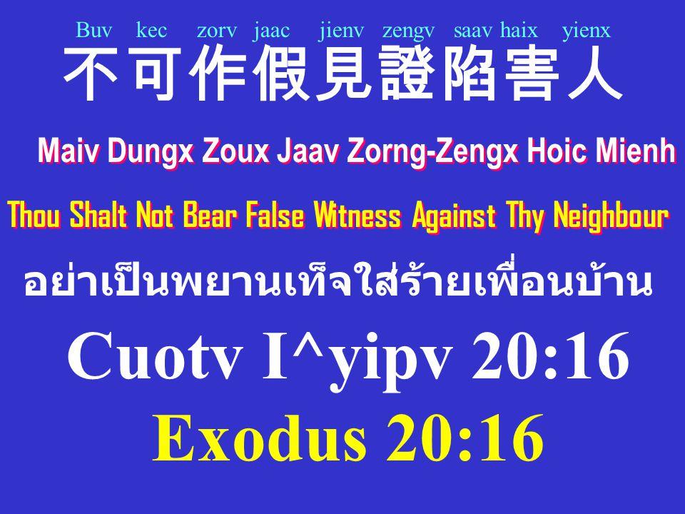 Maiv Dungx Zoux Jaav Zorng-Zengx Hoic Mienh
