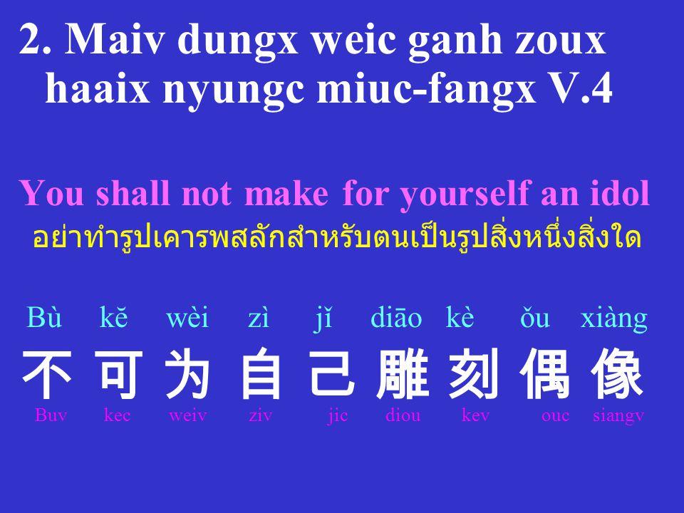 2. Maiv dungx weic ganh zoux haaix nyungc miuc-fangx V.4