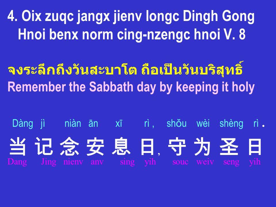 4. Oix zuqc jangx jienv longc Dingh Gong Hnoi benx norm cing-nzengc hnoi V. 8