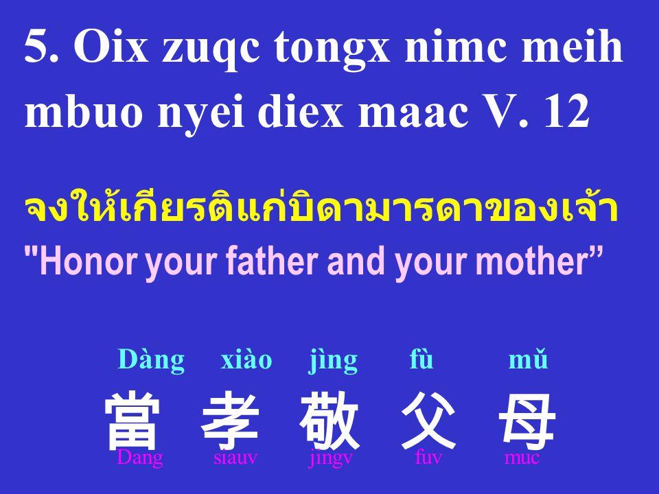 當 孝 敬 父 母 5. Oix zuqc tongx nimc meih mbuo nyei diex maac V. 12