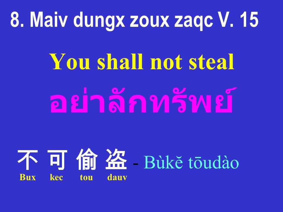 อย่าลักทรัพย์ You shall not steal 不 可 偷 盗 - Bùkĕ tōudào