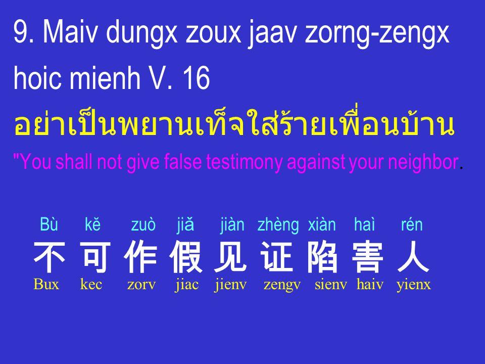 9. Maiv dungx zoux jaav zorng-zengx hoic mienh V. 16