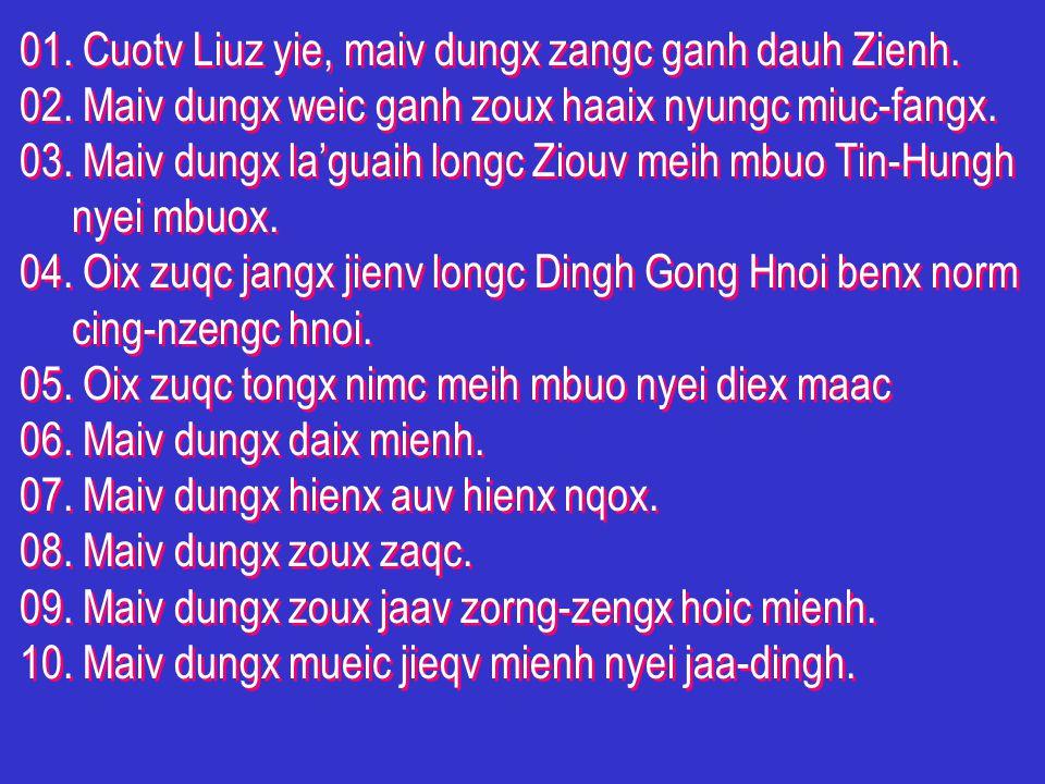 01. Cuotv Liuz yie, maiv dungx zangc ganh dauh Zienh.