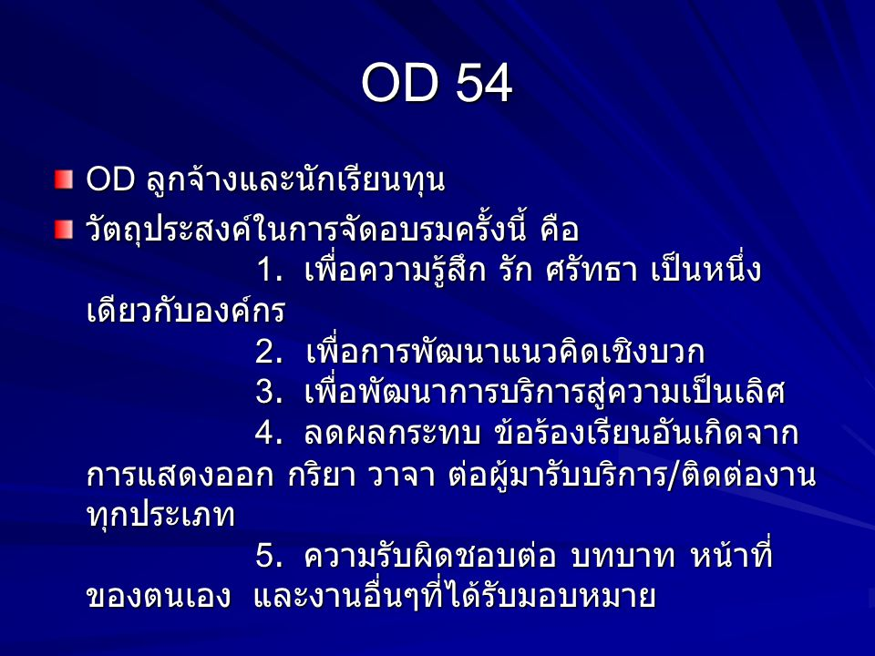 OD 54 OD ลูกจ้างและนักเรียนทุน