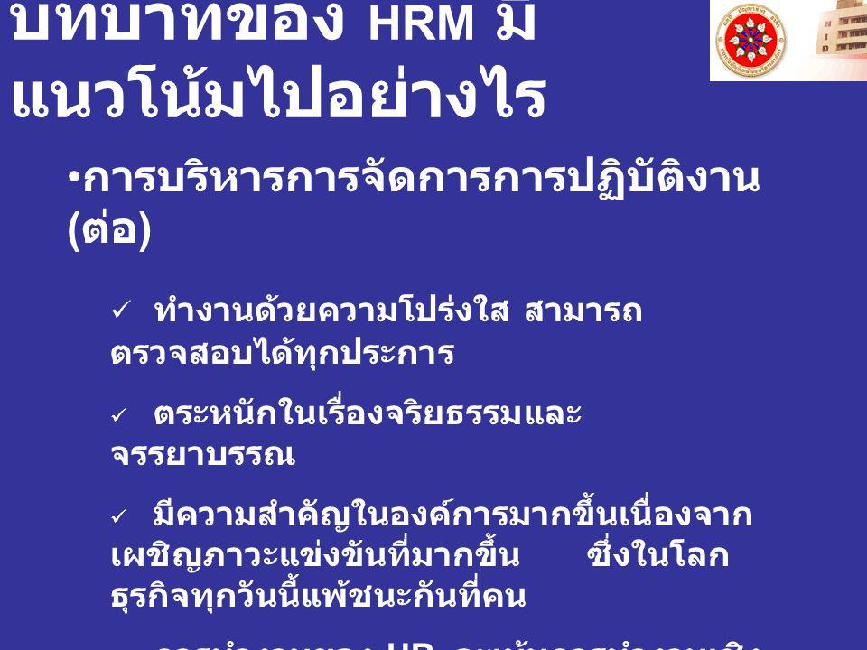 บทบาทของ HRM มีแนวโน้มไปอย่างไร