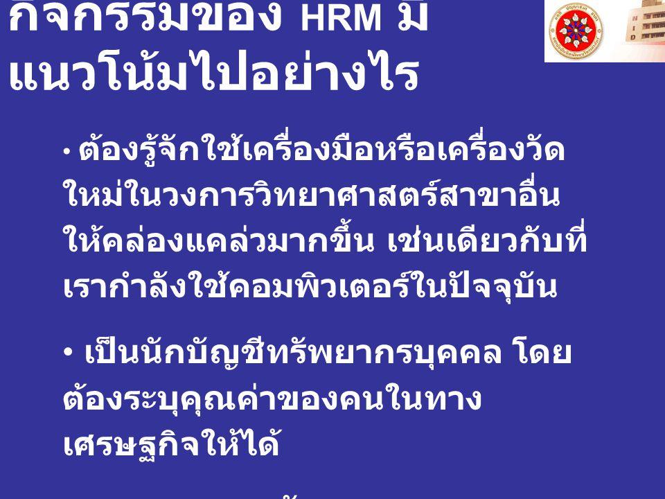 กิจกรรมของ HRM มีแนวโน้มไปอย่างไร