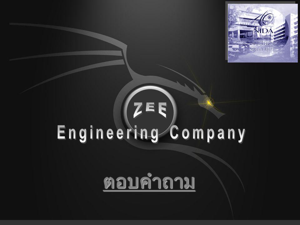 ZEE Engineering Company ตอบคำถาม
