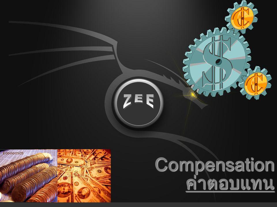 ZEE Compensation ค่าตอบแทน