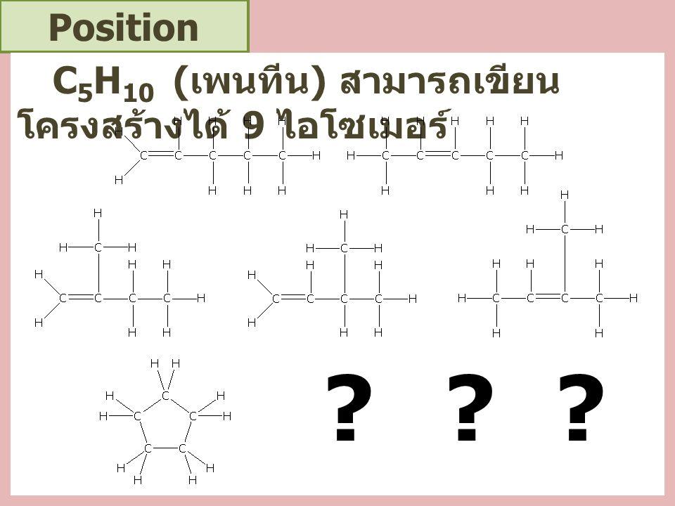 Position Isomerism C5H10 (เพนทีน) สามารถเขียนโครงสร้างได้ 9 ไอโซเมอร์