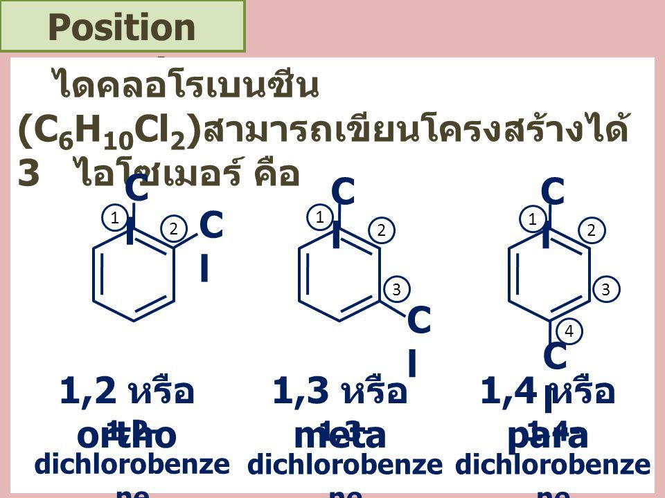 Position Isomerism 1,2 หรือ ortho 1,3 หรือ meta 1,4 หรือ para