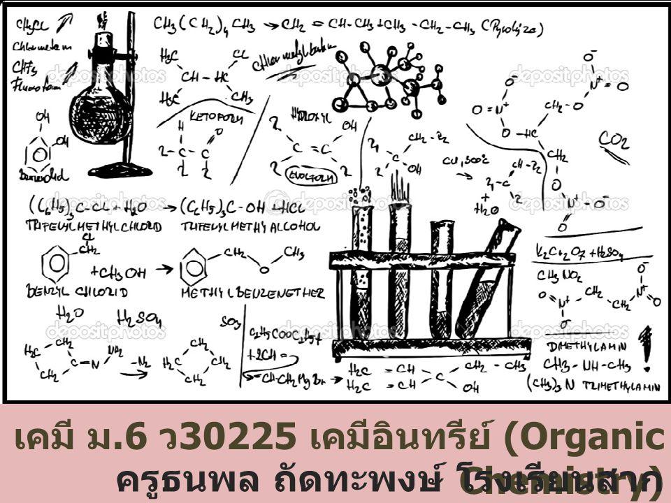 เคมี ม.6 ว30225 เคมีอินทรีย์ (Organic Chemistry)
