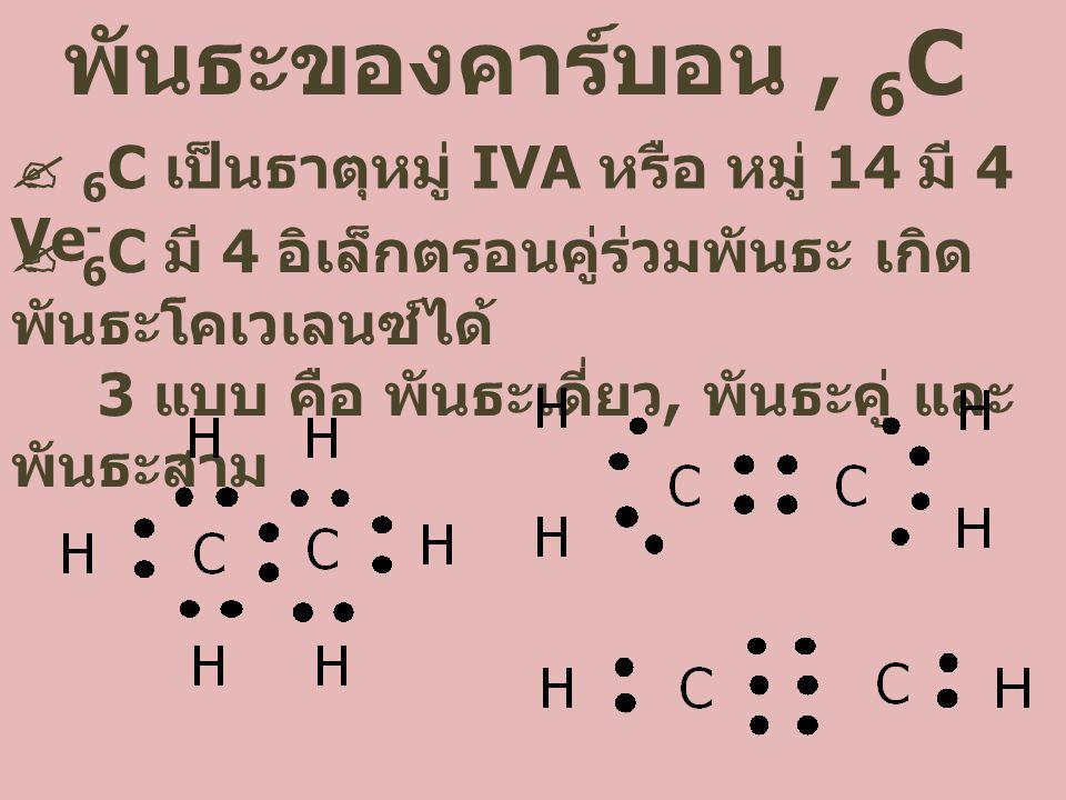 พันธะของคาร์บอน , 6C 6C เป็นธาตุหมู่ IVA หรือ หมู่ 14 มี 4 Ve-