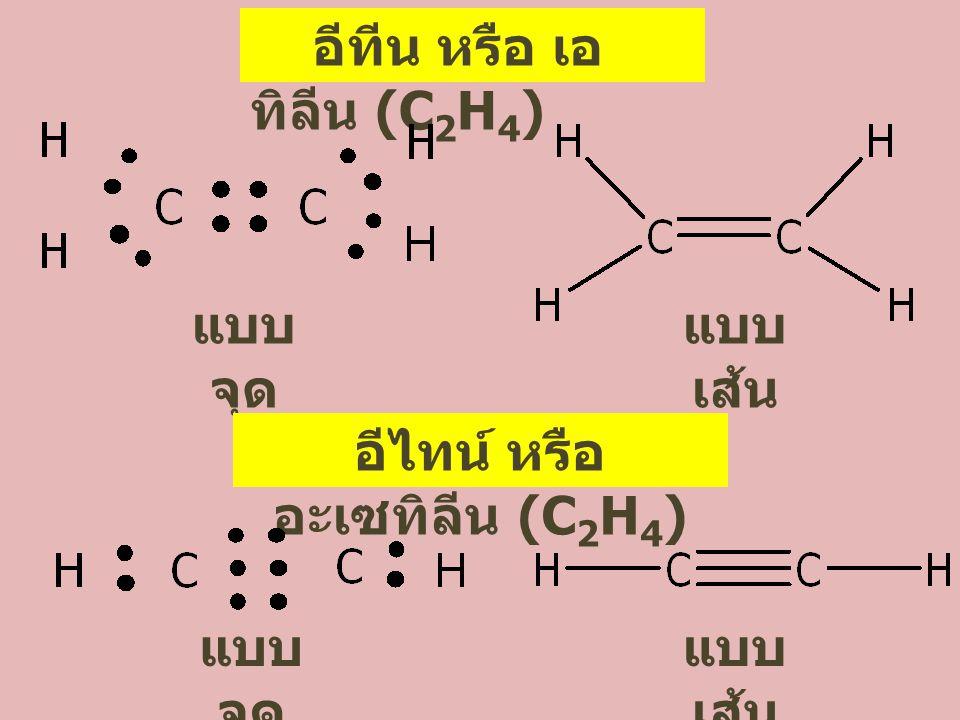 อีไทน์ หรือ อะเซทิลีน (C2H4)