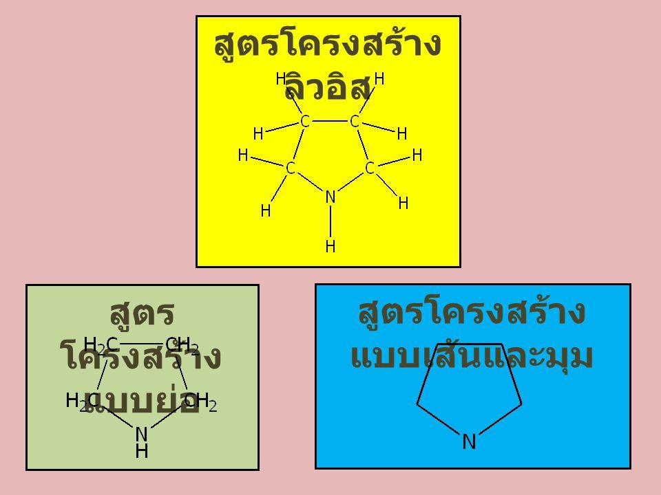 สูตรโครงสร้างแบบเส้นและมุม