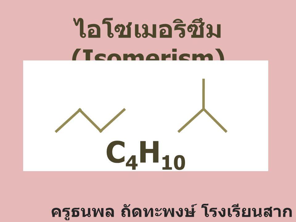 ไอโซเมอริซึม (Isomerism)