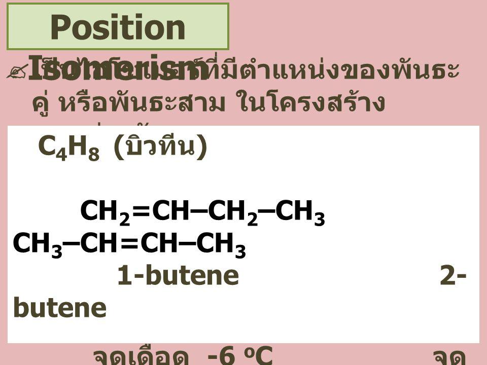 Position Isomerism เป็นไอโซเมอร์ที่มีตำแหน่งของพันธะคู่ หรือพันธะสาม ในโครงสร้างแตกต่างกัน. C4H8 (บิวทีน)