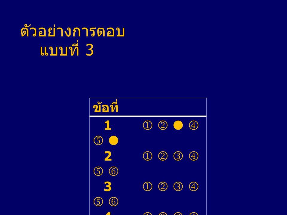 ตัวอย่างการตอบ แบบที่ 3 ข้อที่ 1       2      