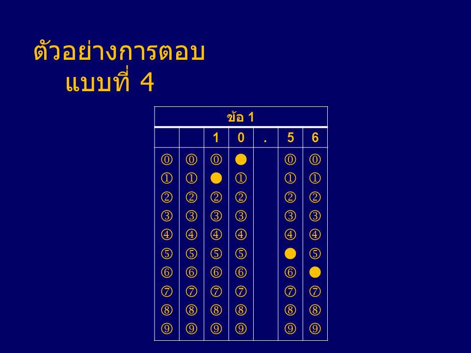 ตัวอย่างการตอบ แบบที่ 4 ข้อ 1 1 . 5 6           
