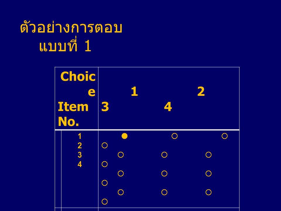 ตัวอย่างการตอบ แบบที่ 1 1 2 3 4 Choice Item No. 1 2 3 4    