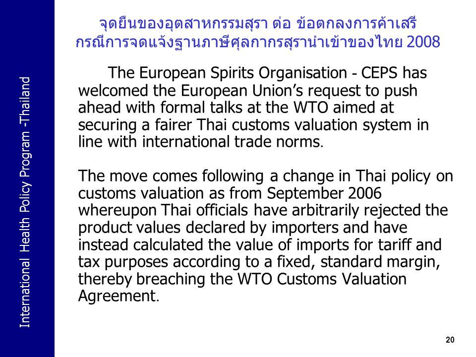 จุดยืนของอุตสาหกรรมสุรา ต่อ ข้อตกลงการค้าเสรี กรณีการจดแจ้งฐานภาษีศุลกากรสุรานำเข้าของไทย 2008