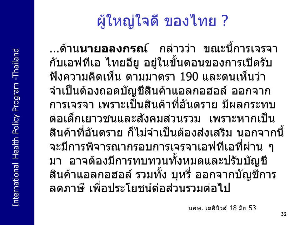 ผู้ใหญ่ใจดี ของไทย
