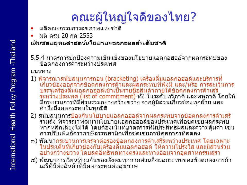 คณะผู้ใหญ่ใจดีของไทย