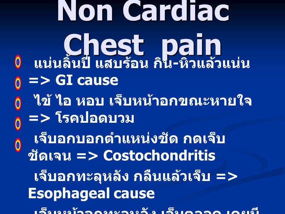 Non Cardiac Chest pain แน่นลิ้นปี่ แสบร้อน กิน-หิวแล้วแน่น => GI cause. ไข้ ไอ หอบ เจ็บหน้าอกขณะหายใจ => โรคปอดบวม.