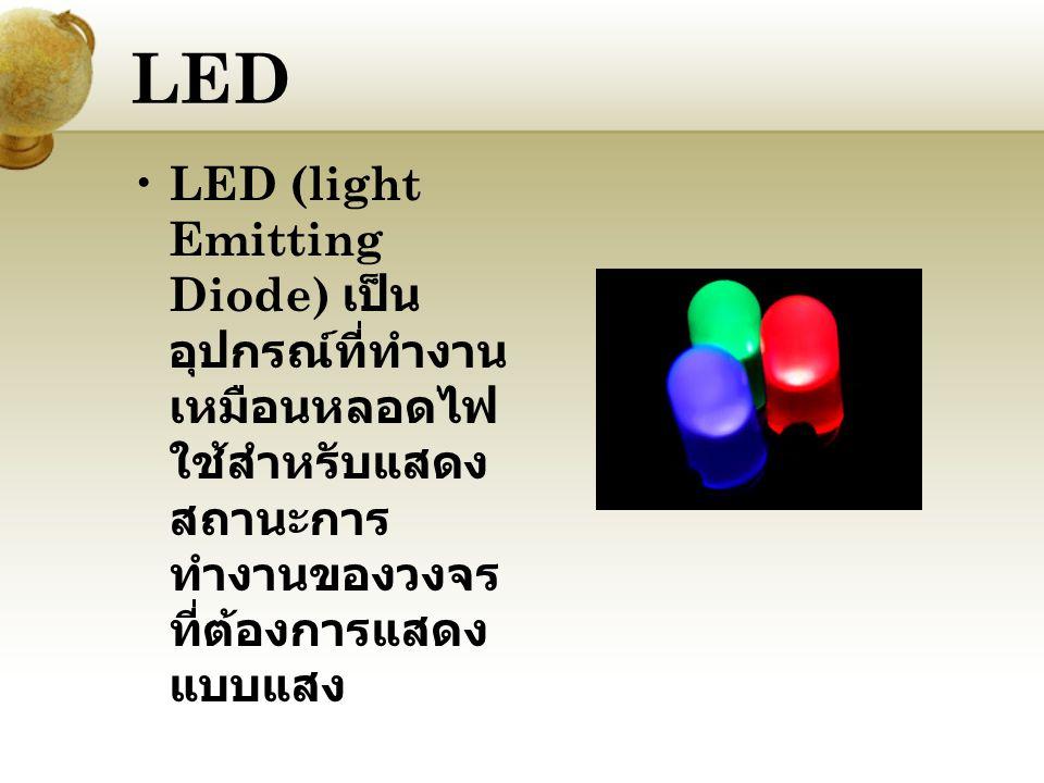 LED LED (light Emitting Diode) เป็นอุปกรณ์ที่ทำงานเหมือนหลอดไฟ ใช้สำหรับแสดงสถานะการทำงานของวงจรที่ต้องการแสดงแบบแสง.