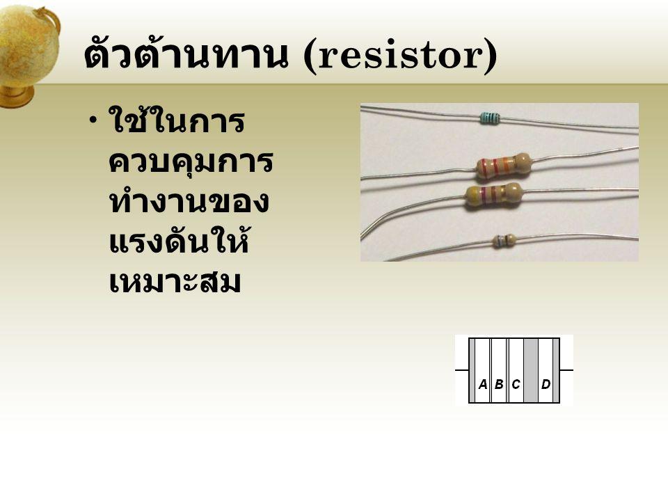 ตัวต้านทาน (resistor)