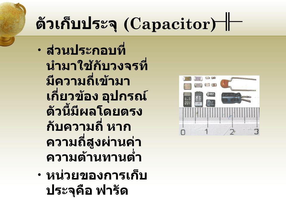 ตัวเก็บประจุ (Capacitor)