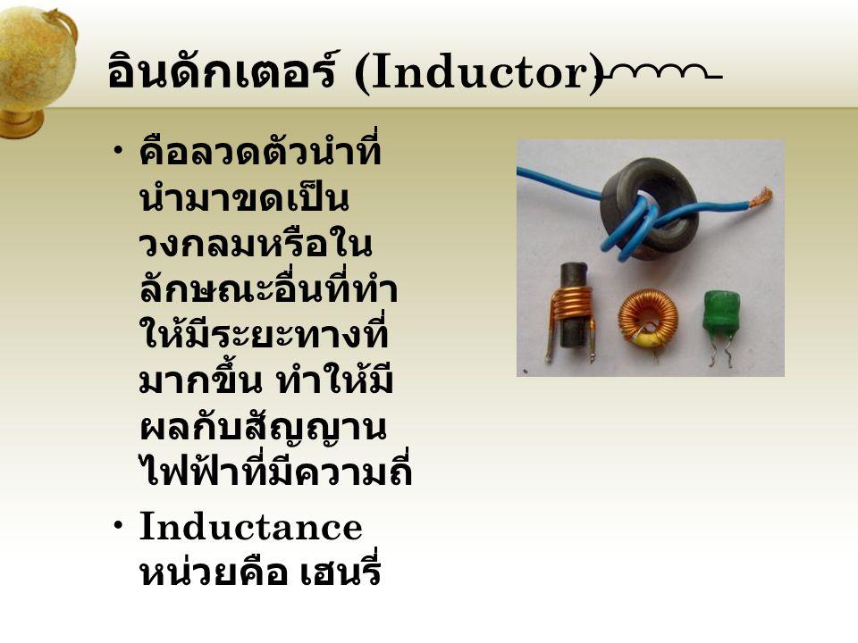 อินดักเตอร์ (Inductor)