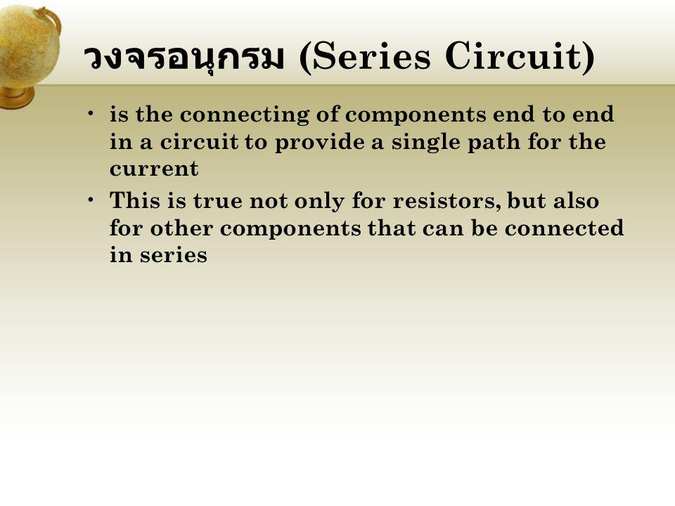 วงจรอนุกรม (Series Circuit)