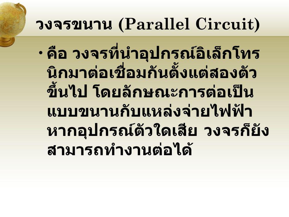วงจรขนาน (Parallel Circuit)