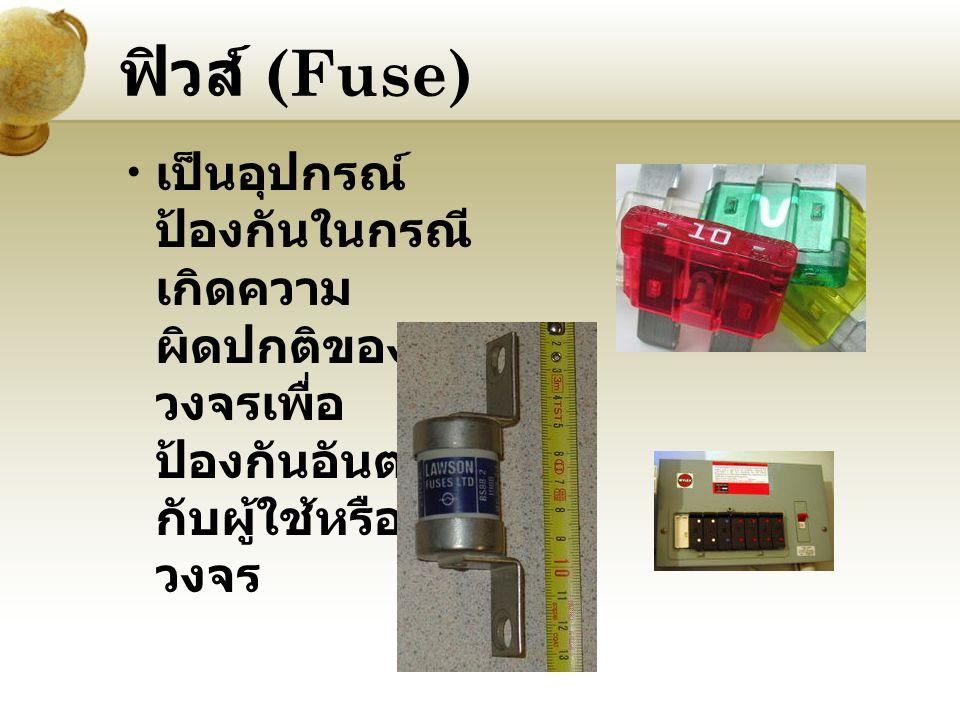 ฟิวส์ (Fuse) เป็นอุปกรณ์ป้องกันในกรณีเกิดความผิดปกติของวงจรเพื่อป้องกันอันตรายกับผู้ใช้หรือวงจร.