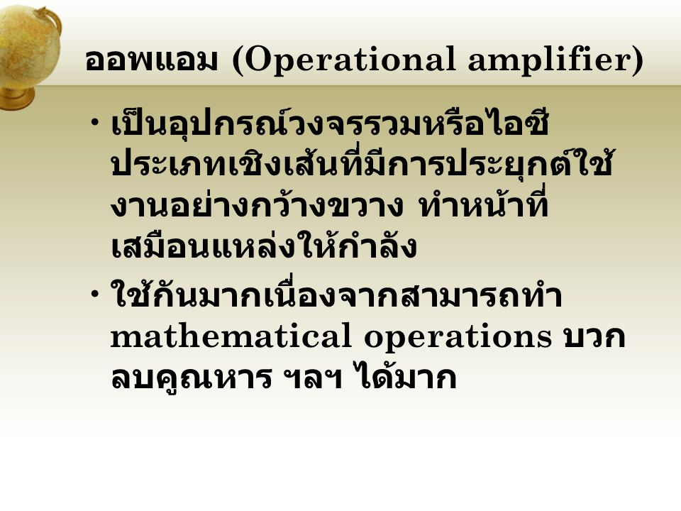 ออพแอม (Operational amplifier)