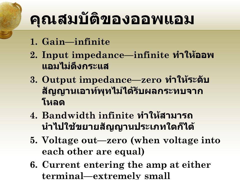 คุณสมบัติของออพแอม Gain—infinite