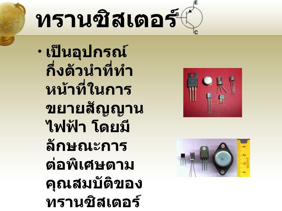 ทรานซิสเตอร์ เป็นอุปกรณ์กึ่งตัวนำที่ทำหน้าที่ในการขยายสัญญานไฟฟ้า โดยมีลักษณะการต่อพิเศษตามคุณสมบัติของทรานซิสเตอร์แต่ละตัว.