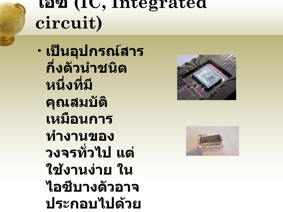 ไอซี (IC, Integrated circuit)