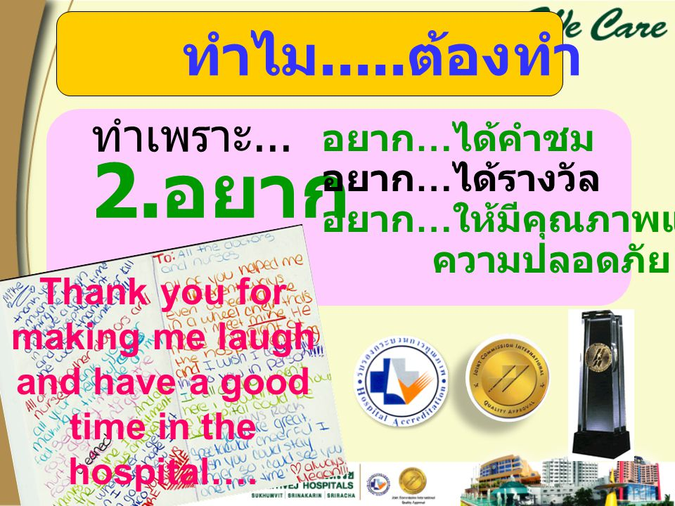 Thank you for making me laugh and have a good time in the hospital….