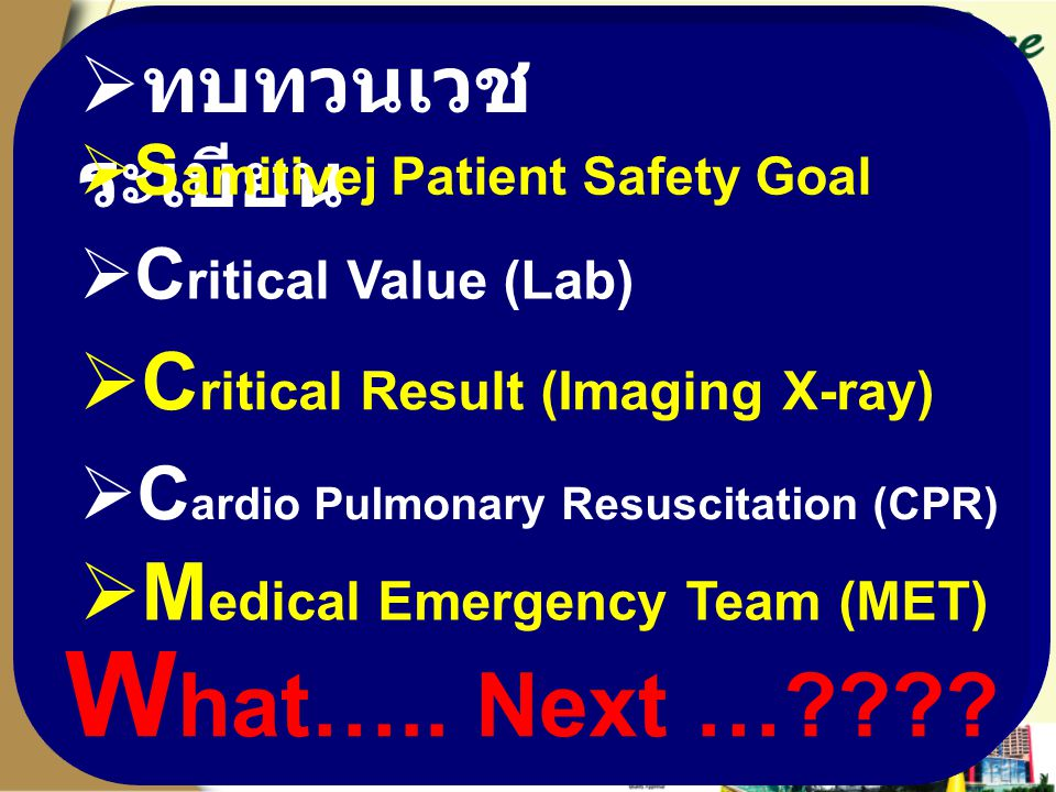 What….. Next … Critical Result (Imaging X-ray)