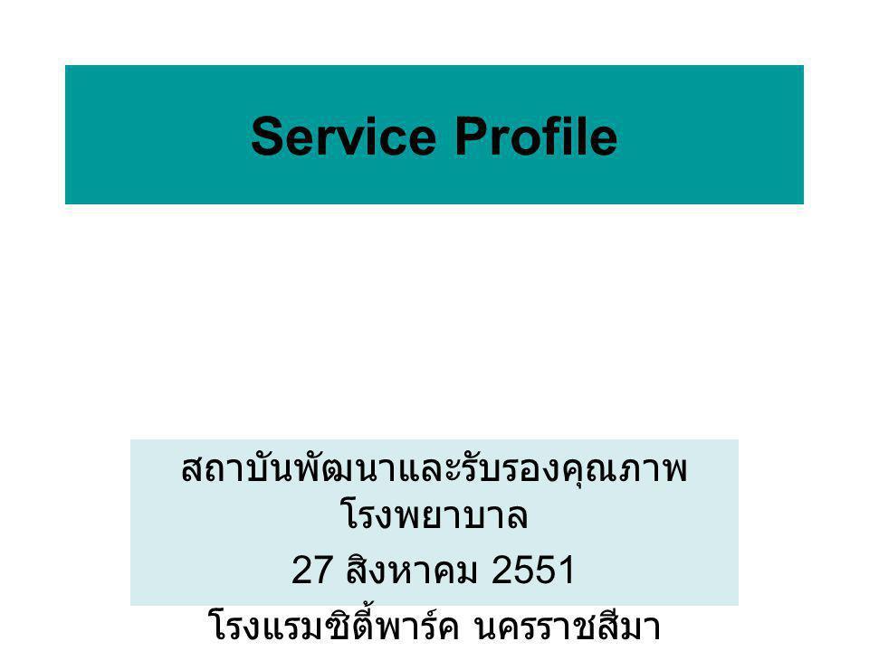 Service Profile สถาบันพัฒนาและรับรองคุณภาพโรงพยาบาล 27 สิงหาคม 2551