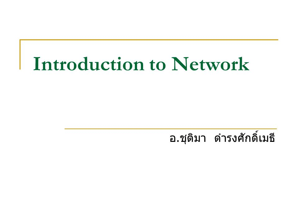 Introduction to Network