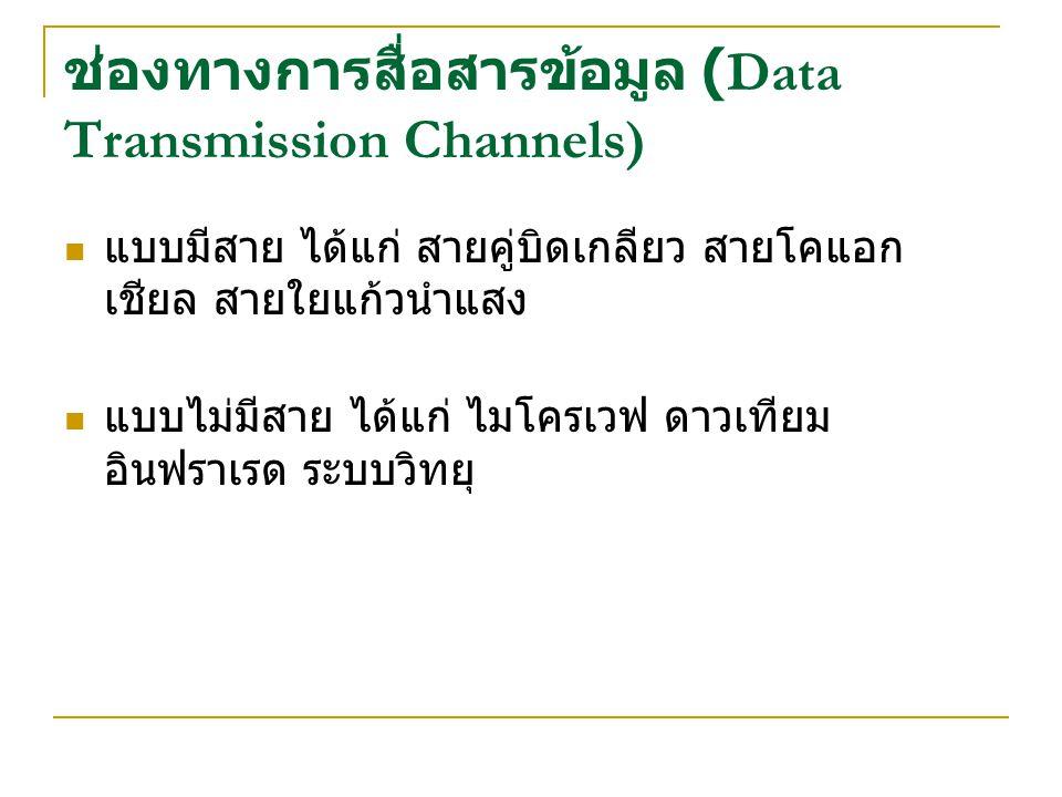 ช่องทางการสื่อสารข้อมูล (Data Transmission Channels)