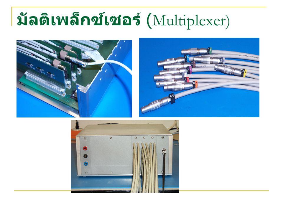 มัลติเพล็กซ์เซอร์ (Multiplexer)