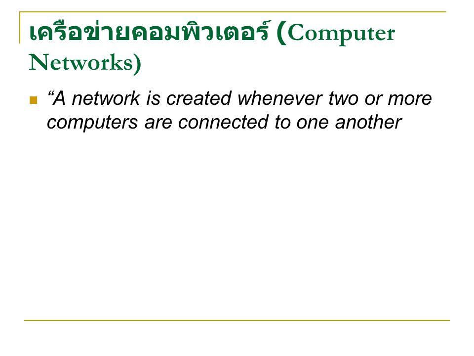 เครือข่ายคอมพิวเตอร์ (Computer Networks)