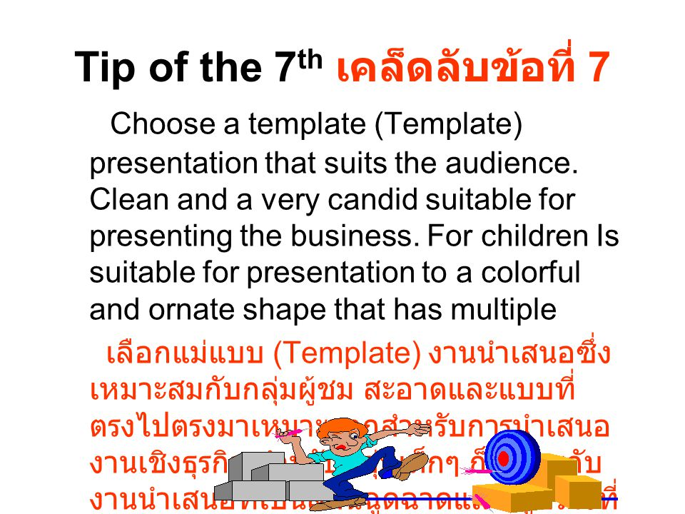 Tip of the 7th เคล็ดลับข้อที่ 7